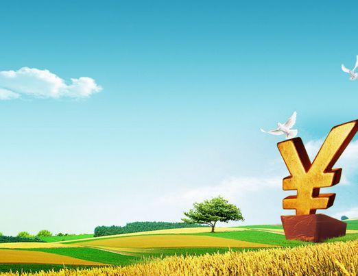 中央财政3年安排52亿元支持农村产业融合发展