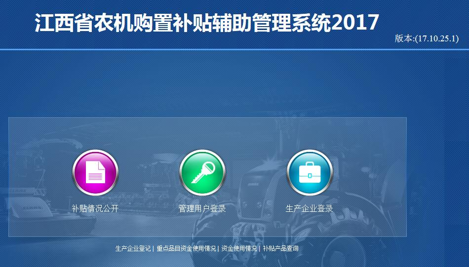 江西省2017年度农机购置补贴实施情况第4期通报