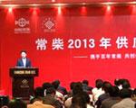 常柴股份公司召开2013供应商大会