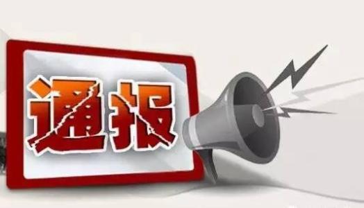 安徽省关于部分农机产销企业违反农机购置补贴政策处理情况的通报