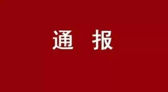 福建省农业厅关于台州珈达农业机械有限公司及经销企业违规行为调查处理的通报