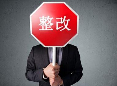 湖北省关于做好水稻插秧机质量调查发现问题整改工作的通知