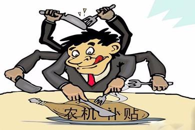 安徽省关于浙江俏宇公司等部分产销企业违反农机补贴政策处理情况的通报