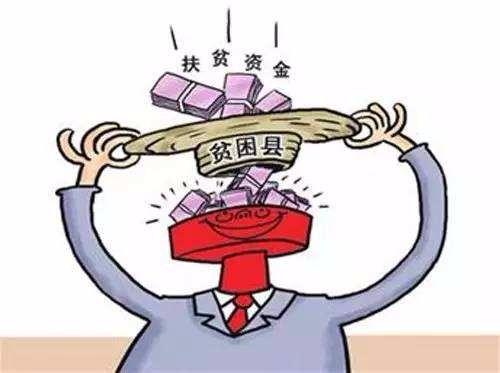 财政部、扶贫办:抓好贫困县涉农资金整合试点