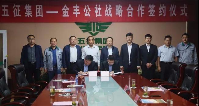 惠农又有新方式,五征集团与金丰公社签订战略合作协议