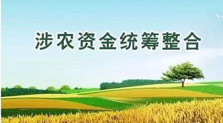 财政部 国务院扶贫办通报2017年贫困县涉农资金整合试点工作推进情况