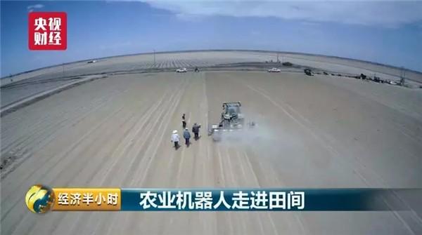 央视经济半小时 看阿波斯拖拉机上演田间科幻大片