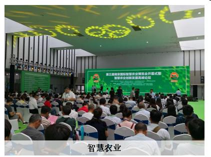 """""""智慧农业 改变生活""""2018南京国际智慧农业博览会开幕"""