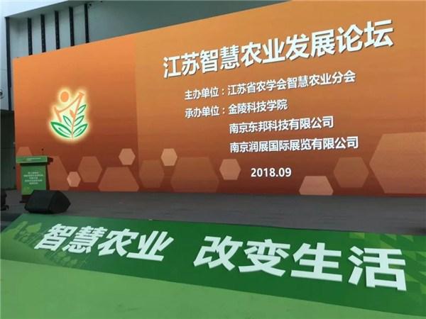 """第三届南京国际智慧农业博览会闭幕不""""落幕"""""""