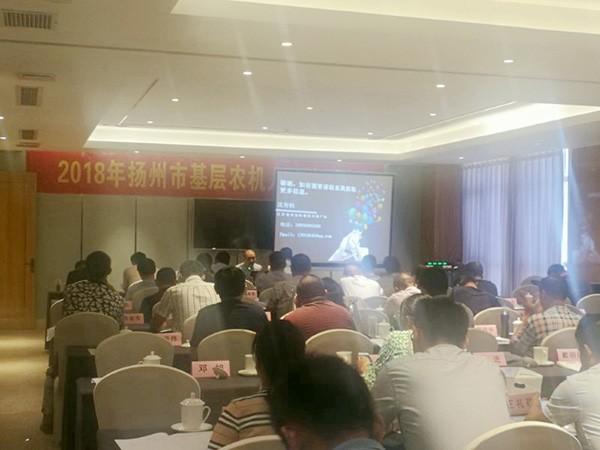 扬州基层农机人员培训班