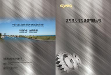 沈阳精力传动设备有限公司宣传册