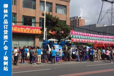 柳林农机产品订货暨推广会(榆树站)