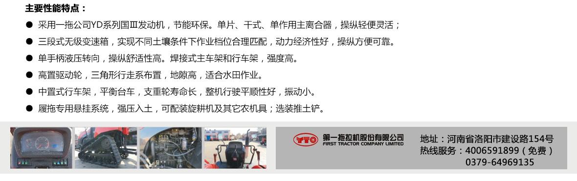 东方红C702S履带式拖拉机.jpg