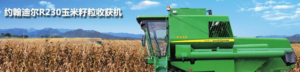约翰迪尔R230 联合收割机,整车为收获玉米做了优化设计,从根本上解决了收获玉米籽粒的收获效率低、损失率和破碎率高的难题。三段式无级变速全轴流滚筒,破碎率低,收获效率高,持续作业时间长。配 备恒调速约翰迪尔 6.8L 发动机,在大负荷作业时,主机不丢转,保证了清选系统正常的抖动频率,清选系统可以正常工作。清选干净,不跑粮。轴流滚筒和凹板的间隙可调节,凹板间隙可实现单边同步调节,适应不同含水率和成熟度的作物脱粒要求,操作快捷简便。独特的长齿上筛和编织下筛组合,适用玉米和大豆不同的清选要求,降低了筛面堵塞风