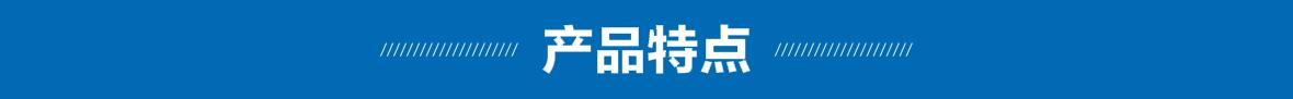 产品特点(蓝色).jpg