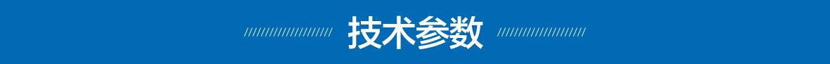 技术参数(蓝色).jpg