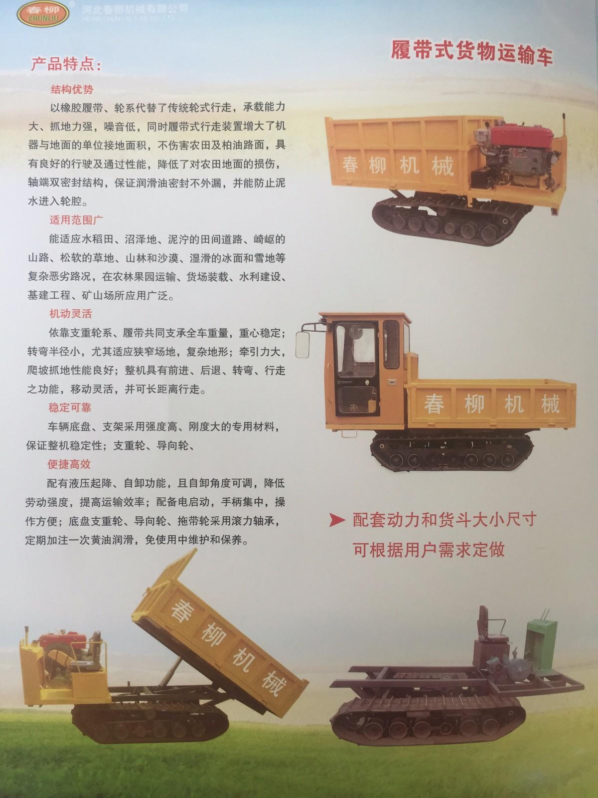 履带运输车宣传册.jpg