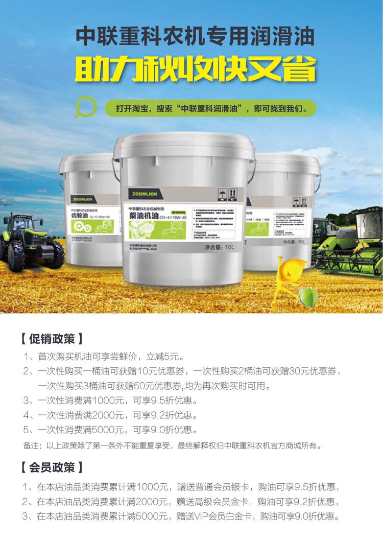 中联重科L-HM46 L-HM68抗磨液压油