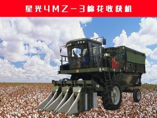 星光农机4MZ-3棉花收获机(彩棉机)