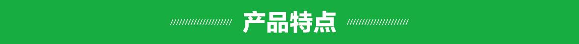 谷王PL50ZC、PL60ZC履带式联合收割机产品特点