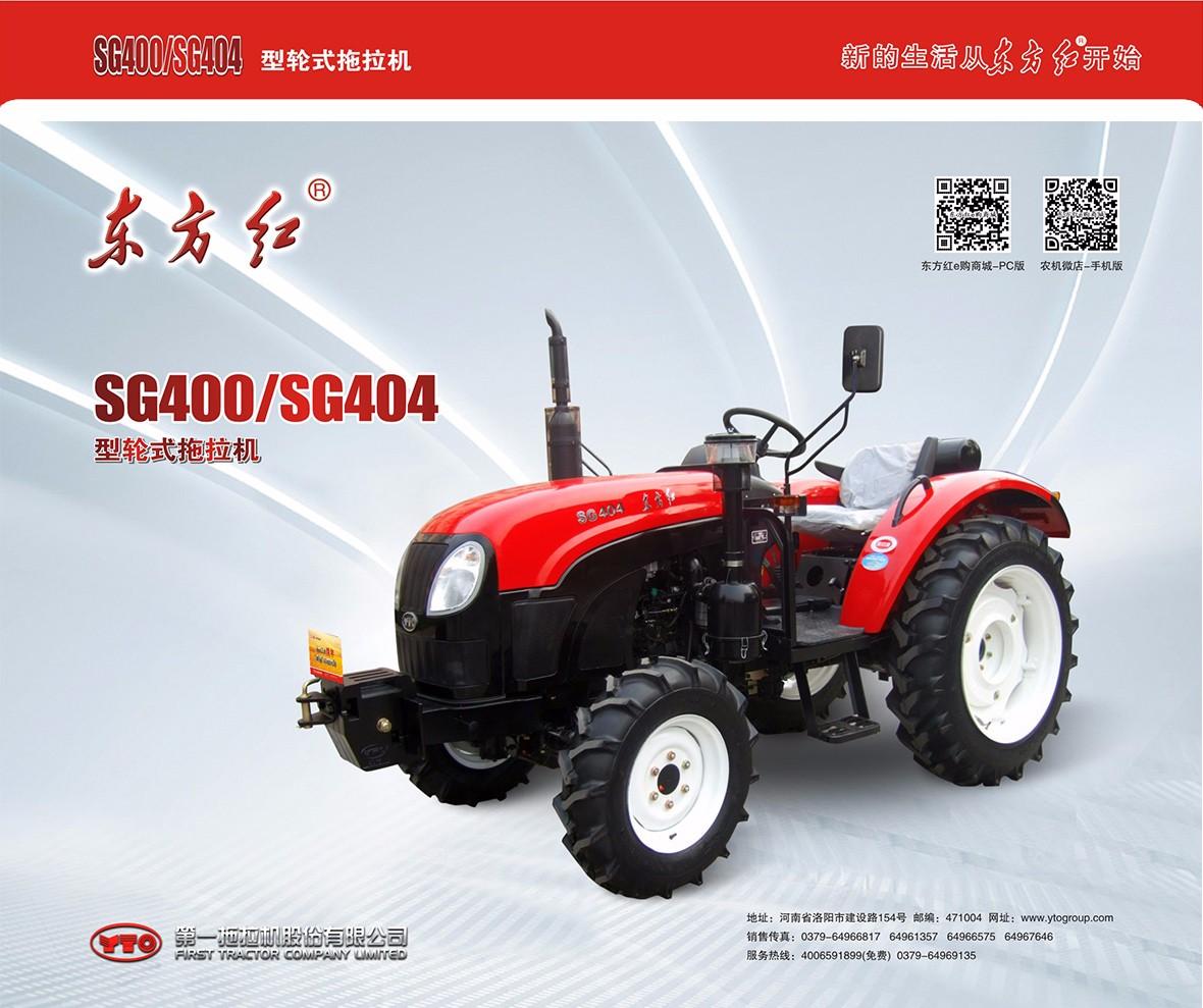 东方红SG400轮式拖拉机广告