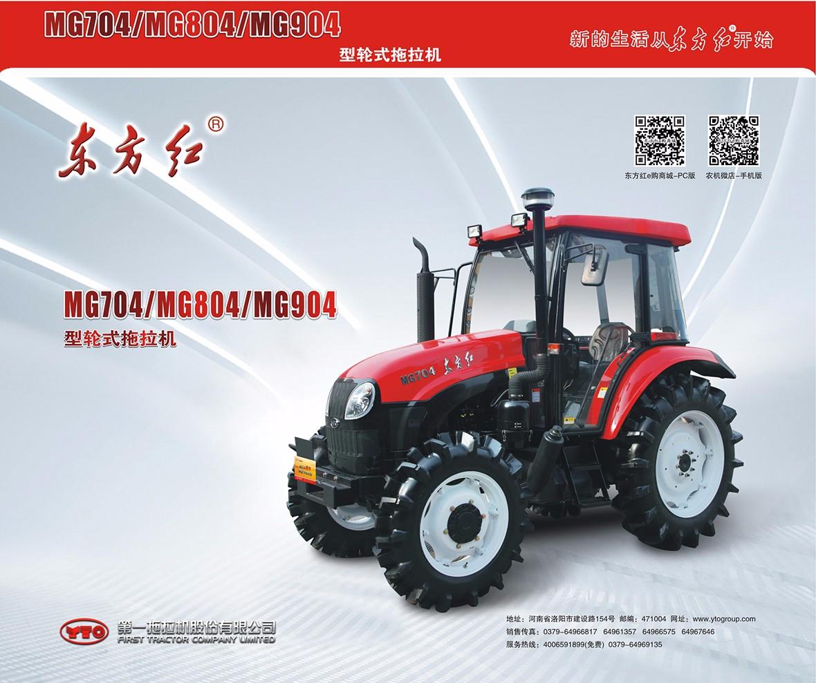 东方红MG704轮式拖拉机广告
