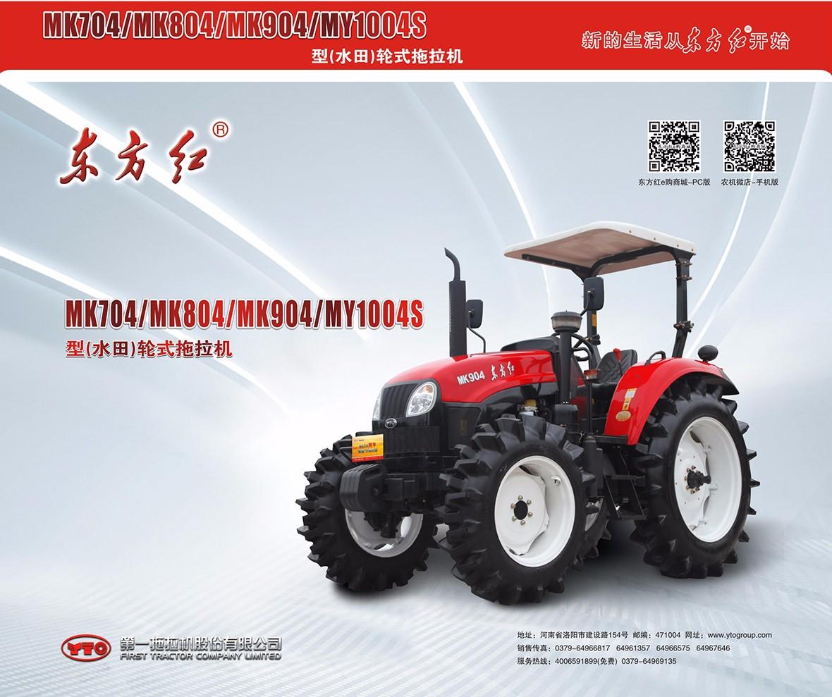 东方红MK904(水田)型轮式拖拉机广告