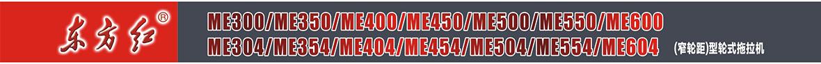 东方红ME554窄轮距型轮式拖拉机广告