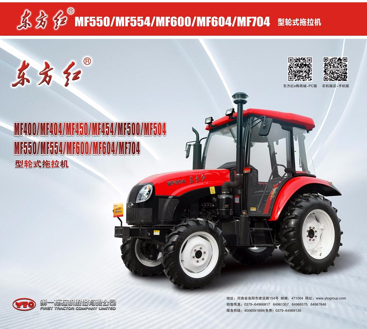 东方红MF604型轮式拖拉机广告