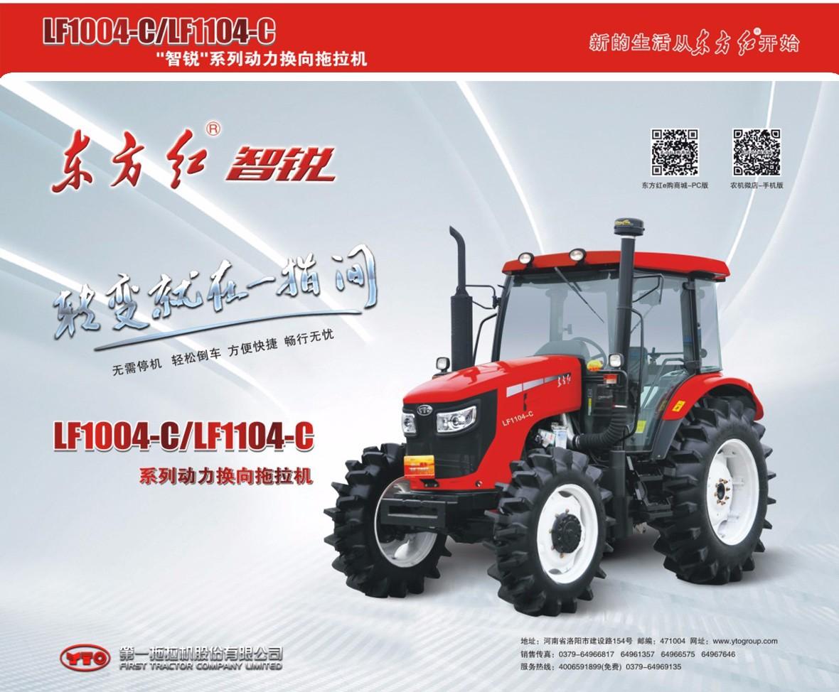 东方红LF1104-C动力换挡轮式拖拉机广告