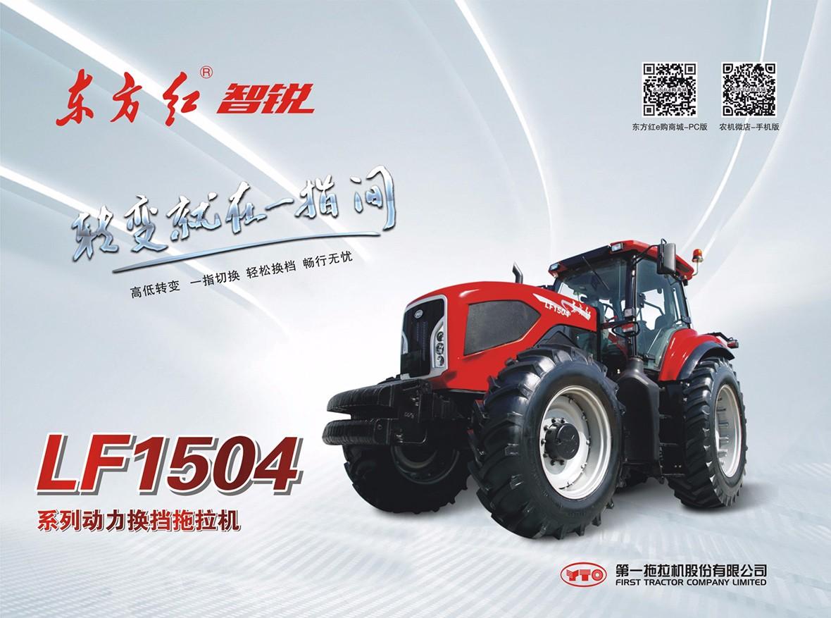 东方红LF1504动力换挡拖拉机广告