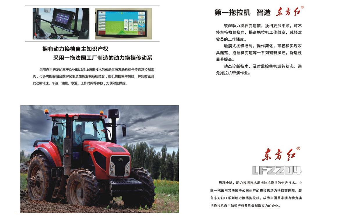 东方红LF2204动力换挡拖拉机细节