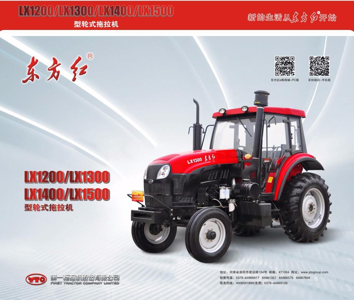 东方红LX1400型系列轮式拖拉机广告