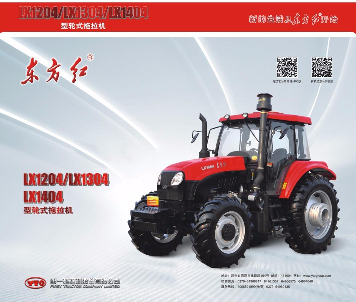 东方红LX1404型轮式拖拉机广告