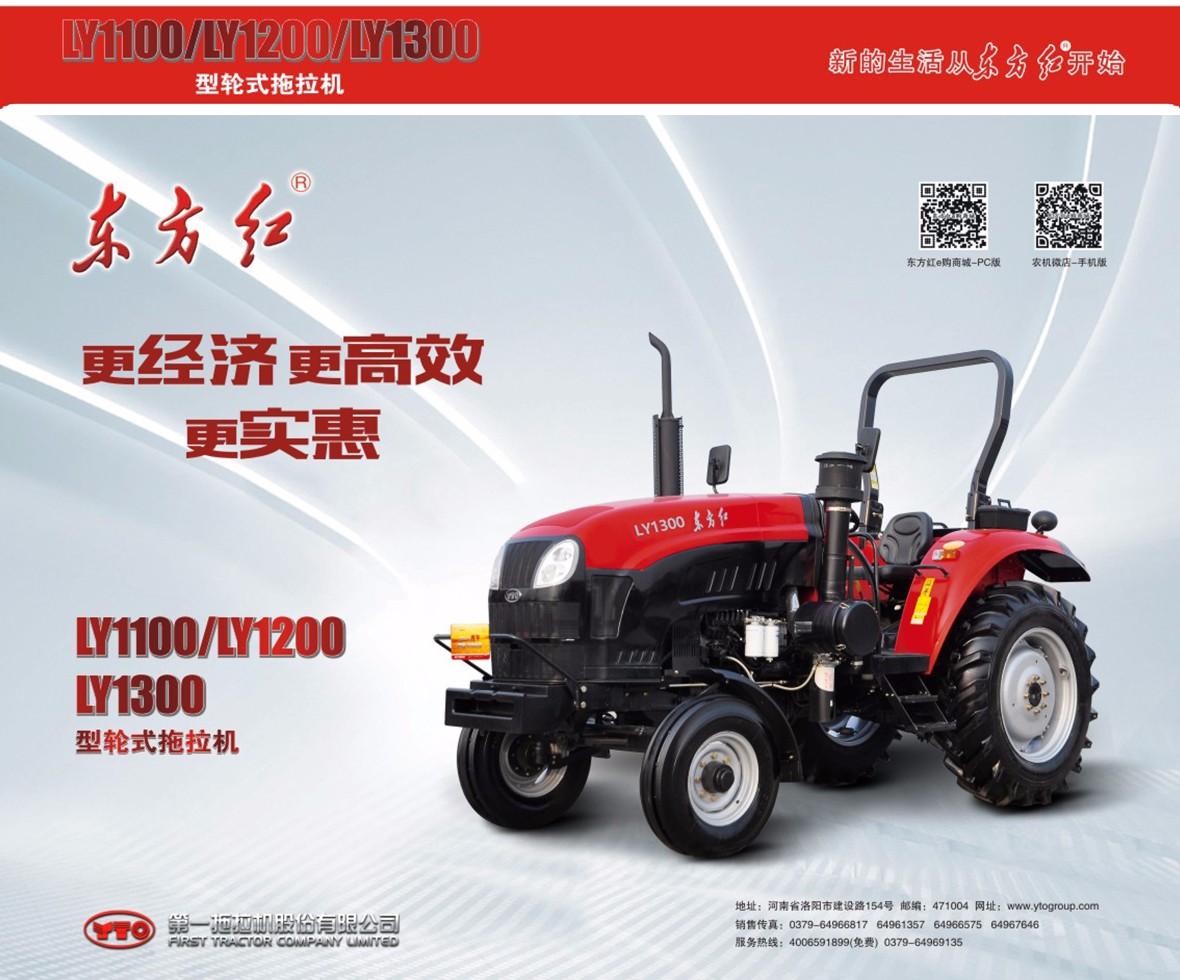 东方红LY1100型轮式拖拉机广告