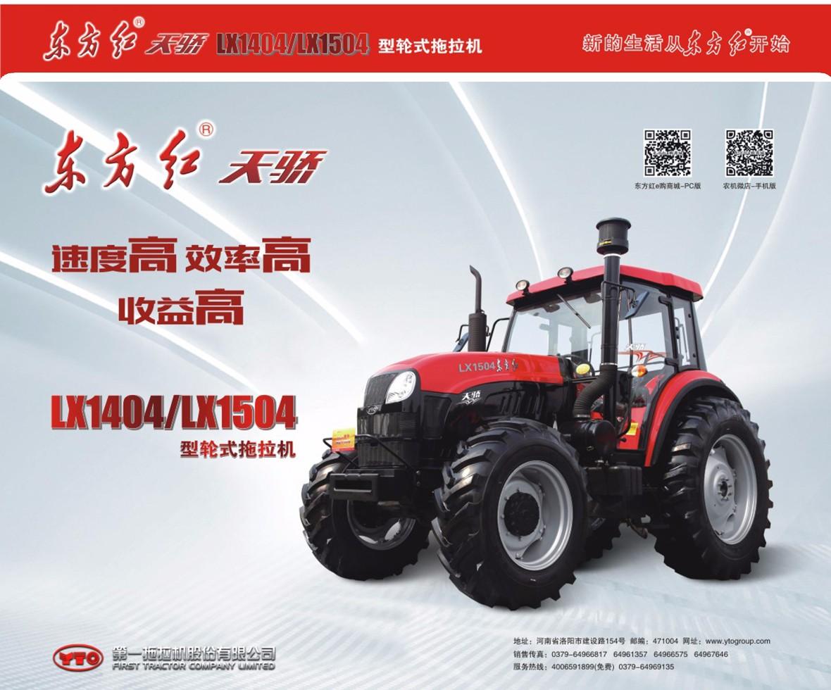 东方红天骄LX1404轮式拖拉机广告