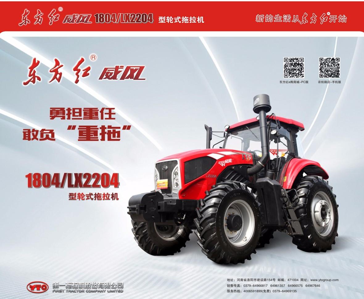 东方红威风LX2204轮式拖拉机广告
