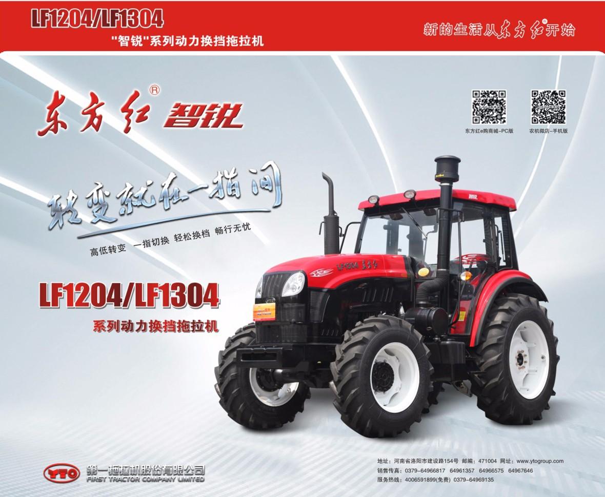 东方红智锐LF1304轮式拖拉机广告