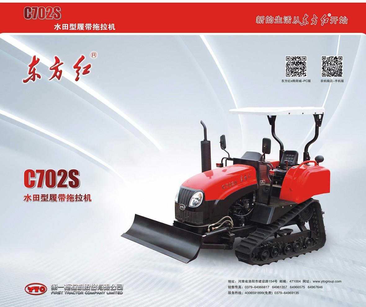 东方红C702S履带式拖拉机广告