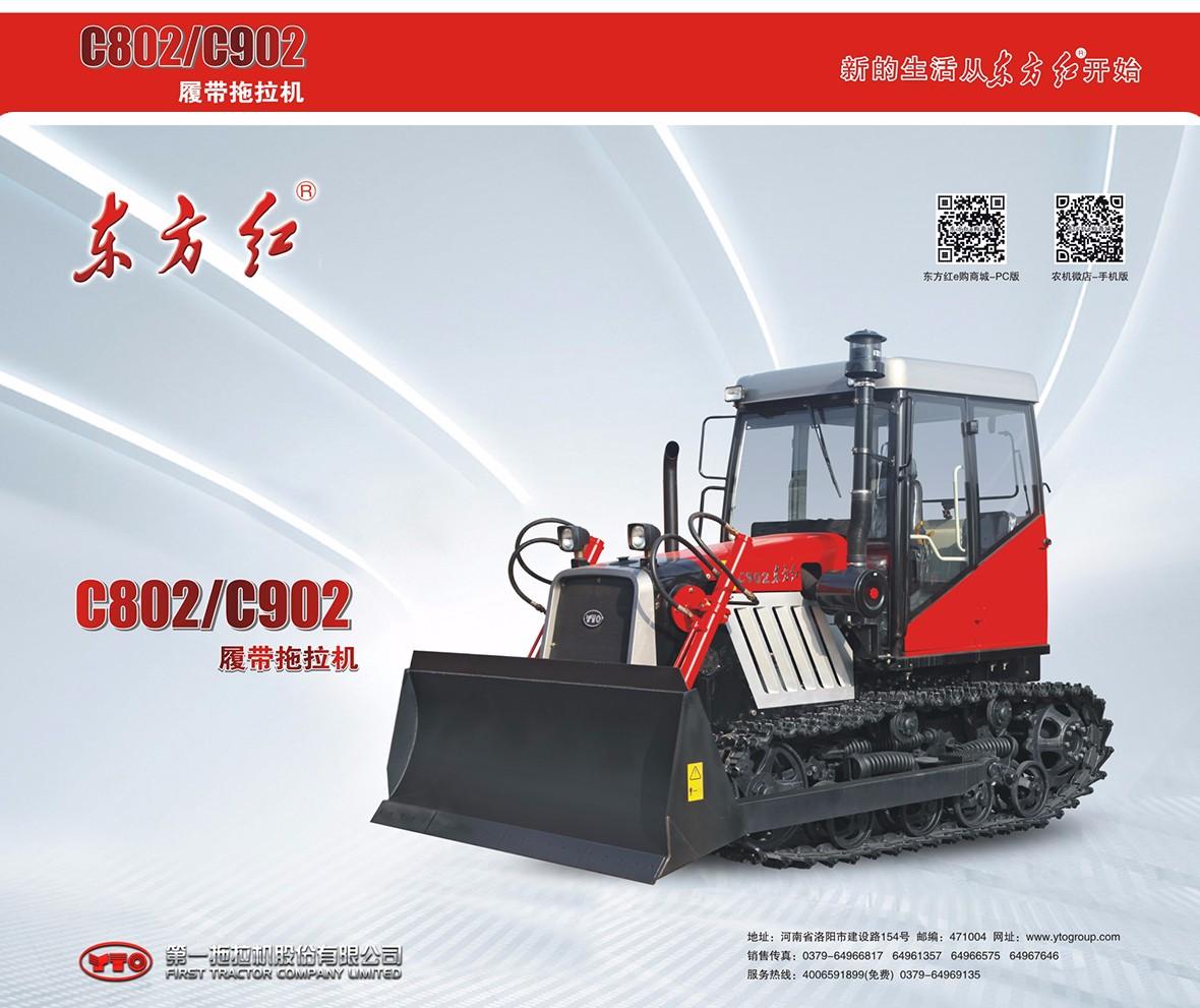 东方红C902履带式拖拉机广告