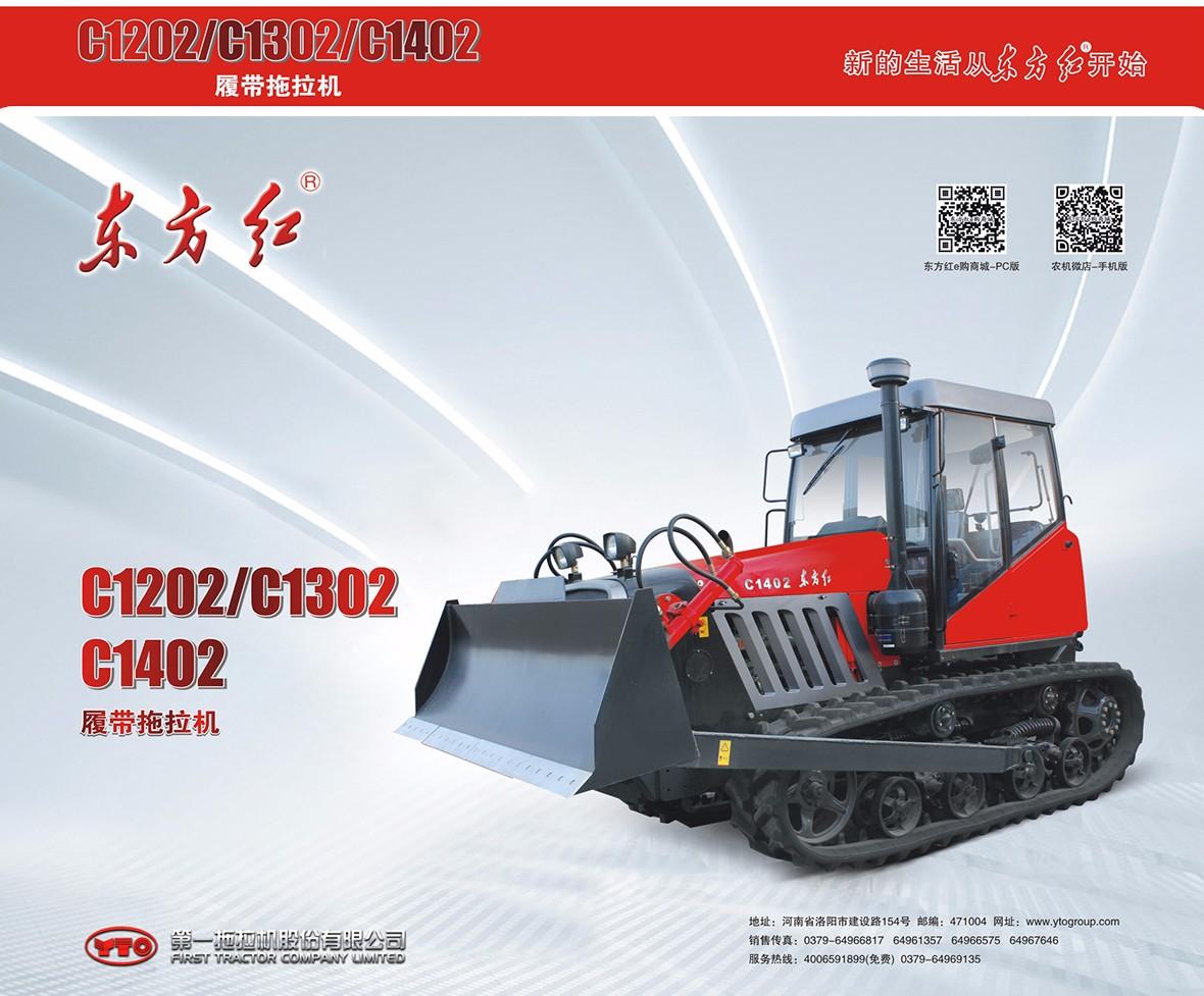 东方红C1302履带式拖拉机广告