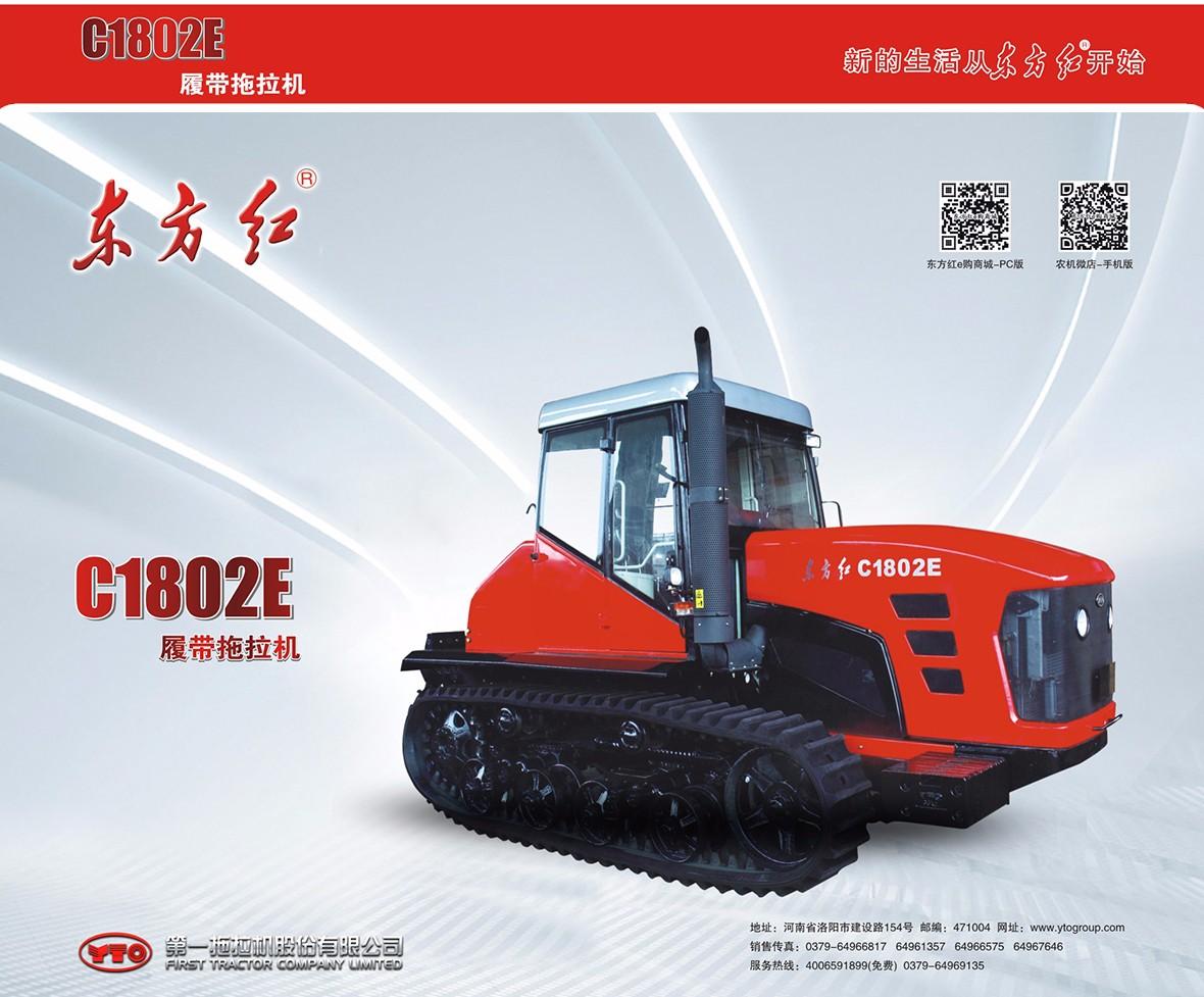 东方红C1802E履带拖拉机广告