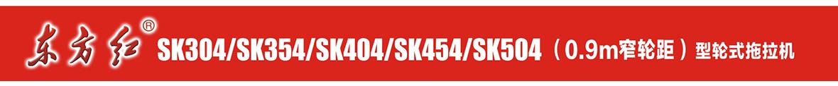 东方红SK354(0.9m窄轮距)型轮式拖拉机广告