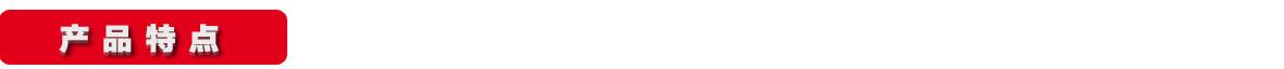 东方红-40℃-107℃冷却液(防冻液)18KG产品特点