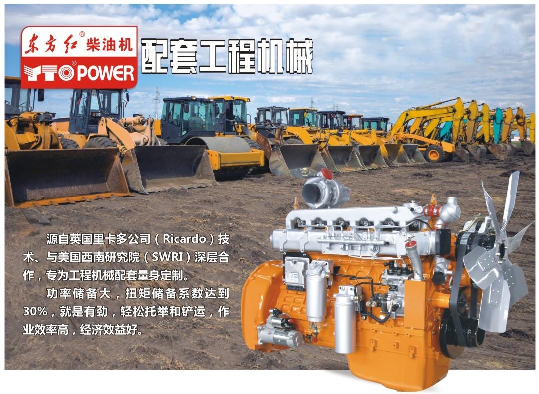 东方红柴油机YM6S配套工程机械.jpg