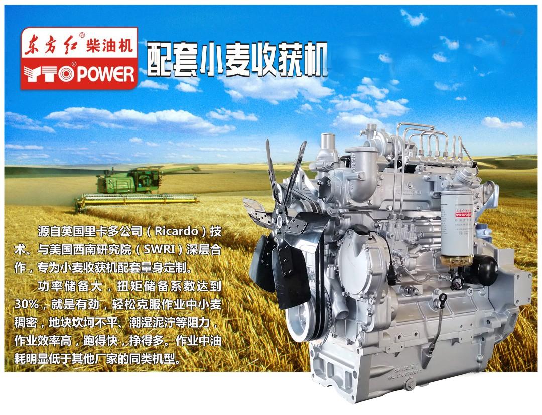 东方红柴油机配套小麦收获机.jpg