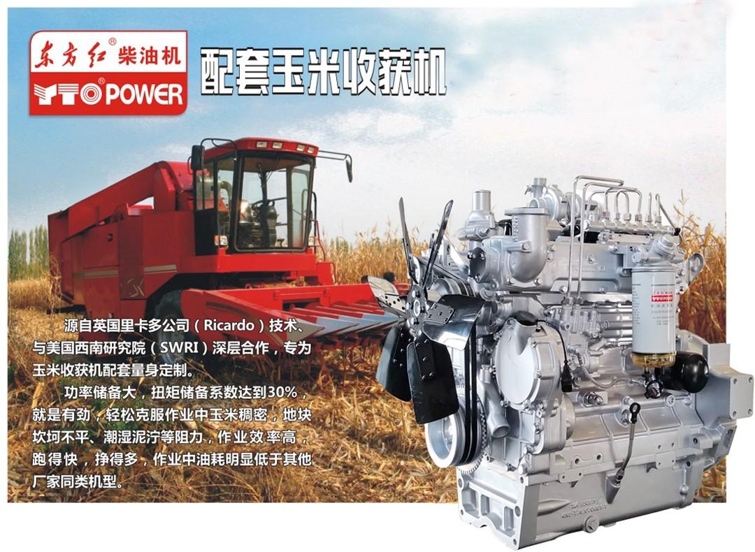 LR4N5LR配套玉米收获机.jpg