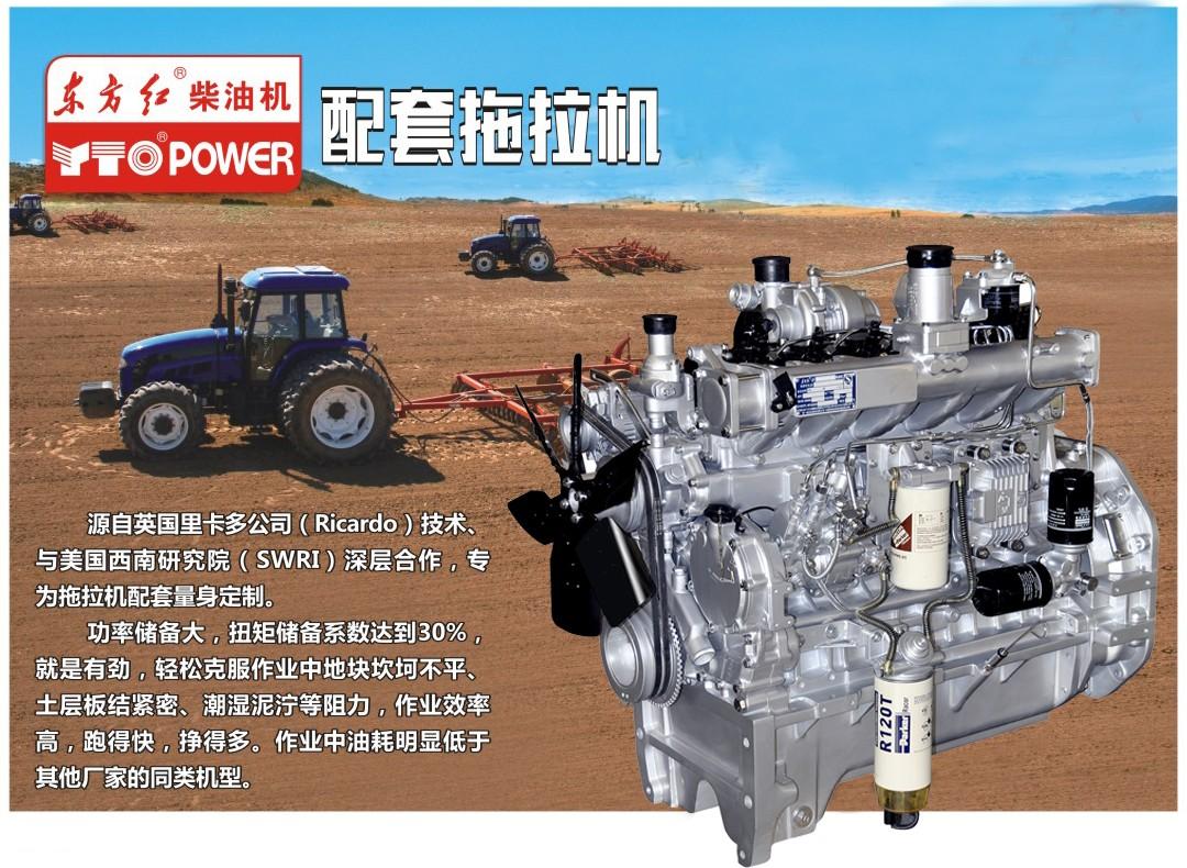 LR6M配套拖拉机.jpg