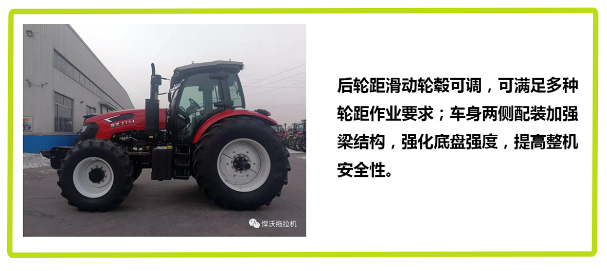 悍沃2104拖拉机