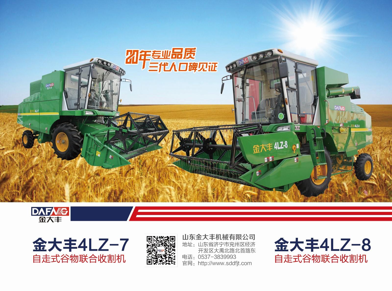 8公斤和7公斤小麦机彩页.jpg